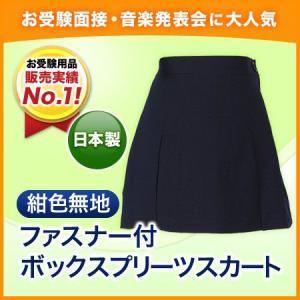 紺色無地 ファスナー付ボックスプリーツスカート 子供服 子ども服 100〜160cm|happy-clover
