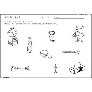 ゴミ分別 十二支 しりとり1 A4サイズ ペーパー教材 happy-clover 02