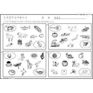 ゴミ分別 十二支 しりとり1 A4サイズ ペーパー教材 happy-clover 04