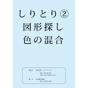 《しりとり2》 しりとりは、語彙を増やすために最適なあそびのひとつです。 ゲームのルールを理解し、勝...