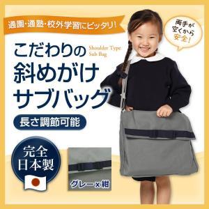 アウトレット VERYコラボ お子様の両手が空く斜めがけサブバッグ グレー×紺 完全日本製|happy-clover