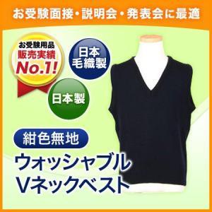 完全日本製 日本毛織 お子様用紺色無地Vネックベスト 高級ウール素材 子供服 子ども服|happy-clover