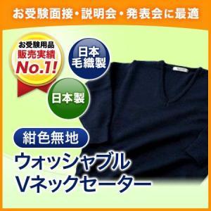 完全日本製 日本毛織製 お子様用紺色無地Vネックセーター 高級ウール素材 子供服 子ども服|happy-clover