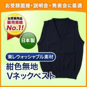 完全日本製ウォシャブル素材 お子様用紺色無地Vネックベスト 100-130cm 子供服 子ども服|happy-clover