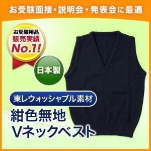 完全日本製ウォシャブル素材 お子様用紺色無地Vネックベスト 140-160cm 子供服 子ども服|happy-clover