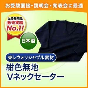 完全日本製ウォシャブル素材 お子様用紺色無地Vネックセーター 100-130cm 子供服 子ども服|happy-clover