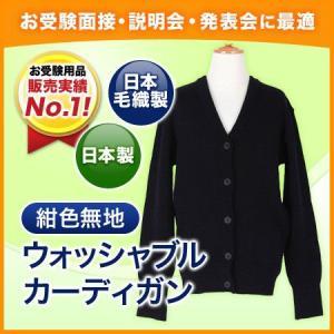 完全日本製 ウォシャブル素材 日本毛織ウォッシャブルカーディガン ウールマークブレンド 100-130cm|happy-clover
