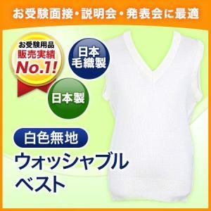 ウォシャブル素材 日本毛織ウォッシャブルベスト 白色無地 ウールマークブレンド 子供服 子ども服|happy-clover