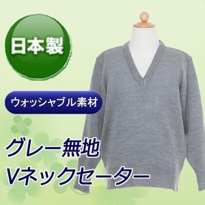 グレー無地 三菱レイヨン糸使用 Vネック ウォッシャブルセーター 日本製 130/140/150/160センチ 子供服 子ども服|happy-clover