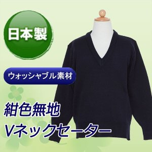 三菱レイヨン糸使用 紺色無地Vネックウォッシャブルセーター 日本製 100/110/120センチ 子供服 子ども服|happy-clover
