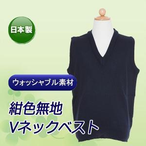 三菱レイヨン糸使用 紺色無地Vネックウォッシャブルベスト 日本製 130/140/150/160センチ 子供服 子ども服|happy-clover