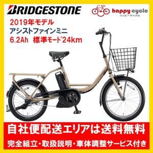電動自転車 ブリヂストン アシスタファインミニ 6.2Ah 前20後18インチ 2019年 完全組立 自社便送料無料(土日配送対応)|happy-cycle-setagaya