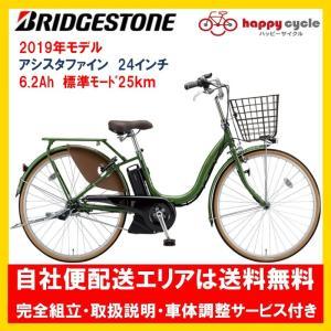 電動自転車 ブリヂストン アシスタファイン 6.2Ah 24インチ 完全組立 自社便送料無料(土日配送対応)|happy-cycle-setagaya