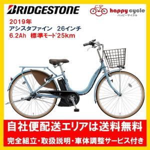 電動自転車 ブリヂストン アシスタファイン 6.2Ah 26インチ 完全組立 自社便送料無料(土日配送対応)|happy-cycle-setagaya