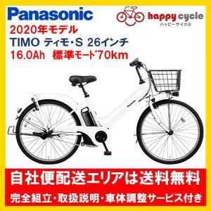 電動自転車 パナソニック ティモS(TIMO) 16.0Ah 26インチ 2020年 完全組立 自社便エリア送料無料(土日配送対応)|happy-cycle-setagaya