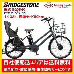 電動自転車 子供乗せ ブリヂストン bikke GRI dd(ビッケ グリ dd) 14.3Ah F24R20インチ 2020年 完全組立  自社便エリア送料無料(土日配送対応)|happy-cycle-setagaya