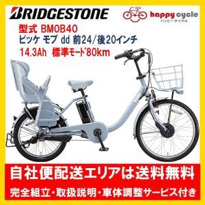 電動自転車 子供乗せ ブリヂストン bikke MOB dd(ビッケモブdd) 14.3Ah_F24R20インチ 2020年 完全組立  自社便エリア送料無料(土日配送対応)|happy-cycle-setagaya