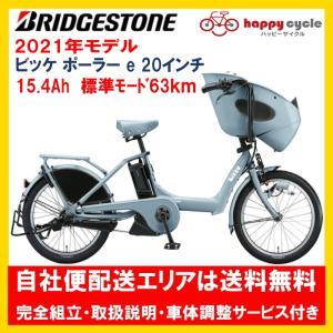電動自転車 子供乗せ ブリヂストン bikke POLAR (ビッケポーラー e) 15.4Ah 20インチ 2020年 完全組立 自社便エリア送料無料(土日配送対応)|happy-cycle-setagaya