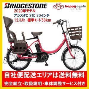 電動自転車 子供乗せ ブリヂストン Assista アシスタC STD 12.3Ah 20インチ 2020年 完全組立 自社便エリア送料無料(土日配送対応)|happy-cycle-setagaya