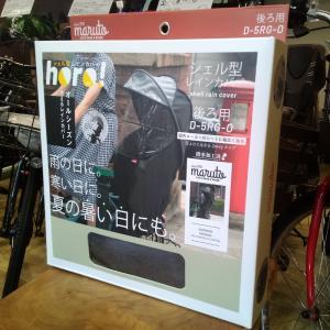 電動自転車 チャイルドシート シェル型レインカバー horo(ホロ)D-5RG-O オールシーズン 送料無料|happy-cycle-setagaya