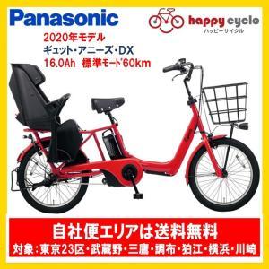 電動自転車 子供乗せ パナソニック ギュット アニーズ DX 16.0Ah_20インチ 2020年 完全組立 自社便エリア送料無料(土日配送対応)|happy-cycle-setagaya