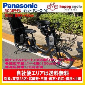電動自転車 3人子供乗せ パナソニック ギュット アニーズ DX(前後チャイルドシート付) 16.0Ah 20インチ 2020年 自社便エリア送料無料(土日配送対応)|happy-cycle-setagaya