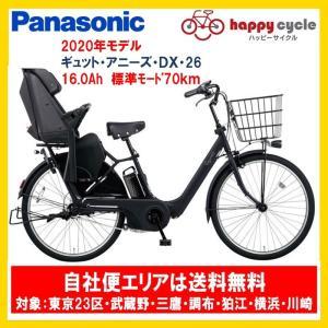 電動自転車 子供乗せ パナソニック ギュット アニーズ DX 26 16.0Ah_26インチ 2020年 完全組立 自社便エリア送料無料(土日配送対応)|happy-cycle-setagaya
