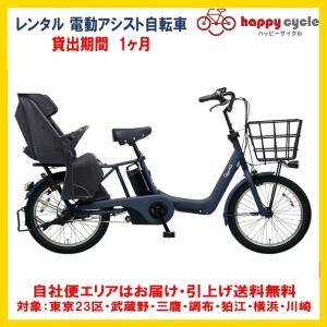 電動自転車 子供乗せ レンタル 1ヶ月 パナソニック ギュット アニーズ SX 12.0Ah_20インチ 自社便エリア対象(送料無料)|happy-cycle-setagaya