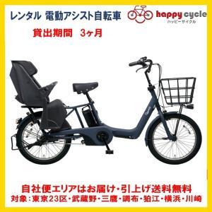 電動自転車 子供乗せ レンタル 3ヶ月 パナソニック ギュット アニーズ SX 12.0Ah_20インチ 自社便エリア対象(送料無料)|happy-cycle-setagaya