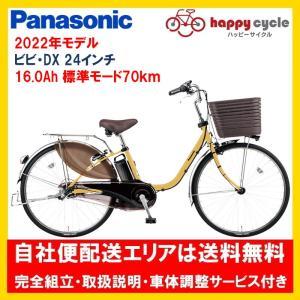 電動自転車 パナソニック ビビ DX(VIVI DX) 16.0Ah 24インチ 2021年 完全組立 自社便送料無料(土日配送対応)|happy-cycle-setagaya