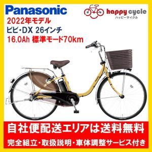 電動自転車 パナソニック ビビ DX(VIVI DX) 16.0Ah 26インチ 2021年 完全組立 自社便送料無料(土日配送対応) happy-cycle-setagaya
