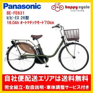 電動自転車 パナソニック ビビ EX(VIVI EX) 16.0Ah 26インチ 2020年 完全組立 自社便送料無料(土日配送対応)|happy-cycle-setagaya