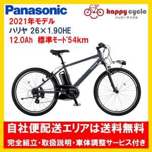 電動自転車 パナソニック ハリヤ(Hurryer)12.0Ah 26インチ 2019年 完全組立 自社便送料無料(土日配送対応)|happy-cycle-setagaya