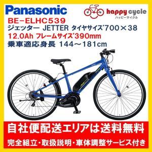 電動自転車 パナソニック ジェッター(JETTER)16.0Ah 700×38C 440mm 2019年 完全組立 自社便送料無料(土日配送対応)|happy-cycle-setagaya