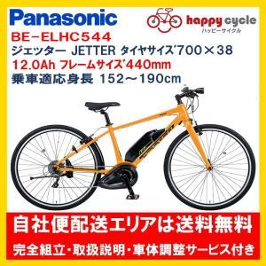 電動自転車 パナソニック ジェッター(JETTER)16.0Ah 700×38C 490mm 2019年 完全組立 自社便送料無料(土日配送対応)|happy-cycle-setagaya