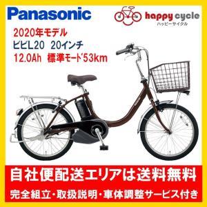 電動自転車 パナソニック ビビ・L・20(VIVI L 20) 12.0Ah 20インチ 2020年 完全組立 自社便送料無料(土日配送対応)|happy-cycle-setagaya