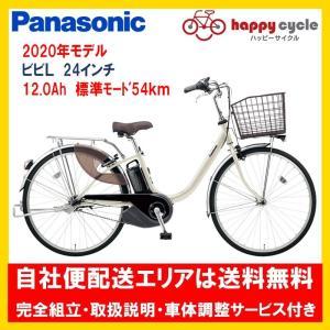電動自転車 パナソニック ビビ L(VIVI L) 12.0Ah 24インチ 2020年 完全組立 自社便送料無料(土日配送対応)|happy-cycle-setagaya