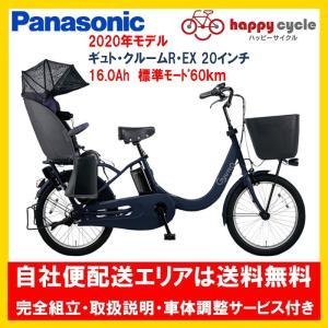 電動自転車 子供乗せ パナソニック ギュット クルームR EX 16.0Ah 20インチ 2020年 完全組立  自社便エリア送料無料(土日配送対応)|happy-cycle-setagaya