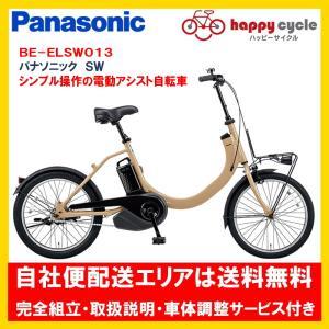 電動自転車 パナソニック SW(エスダブリュ)8.0Ah 20インチ 2020年 完全組立 自社便送料無料(土日配送対応)|happy-cycle-setagaya