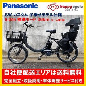 電動自転車 子供乗せ パナソニック SW(エスダブリュ)カスタム 8.0Ah 20インチ 2020年 完全組立 自社便送料無料(土日配送対応)|happy-cycle-setagaya