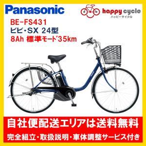 電動自転車 パナソニック VIVI SX(ビビ SX)24型 8.0Ah_24インチ 2021年 完全組立  自社便エリア送料無料(土日配送対応) happy-cycle-setagaya