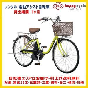 電動自転車 レンタル 1ヶ月 パナソニック VIVI SX(ビビ SX)26型 8.0Ah 26インチ 自社便エリア対象(送料無料)|happy-cycle-setagaya