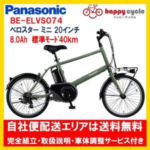 電動自転車 パナソニック ベロスター・ミニ(VELO STAR MINI)8.0Ah 20インチ 2...