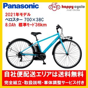 電動自転車 パナソニック ベロスター(VELO STAR)8.0Ah 2020年 完全組立 自社便エ...