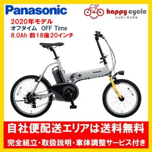 電動自転車 パナソニック OFF Time オフタイム 折りたたみ自転車 8.0Ah 20インチ 2019年 自社便送料無料(土日配送対応)|happy-cycle-setagaya