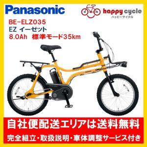 電動自転車 パナソニック EZ(イーゼット) 8.0Ah 20インチ 2019年 完全組立 自社便送料無料(土日配送対応)|happy-cycle-setagaya