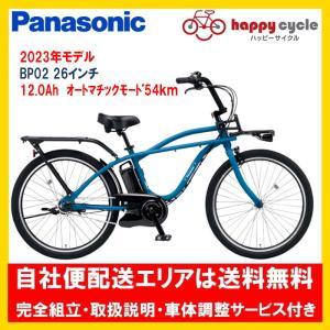電動自転車 パナソニック BP02  12.0Ah 26インチ 2019年 完全組立 自社便送料無料(土日配送対応)|happy-cycle-setagaya