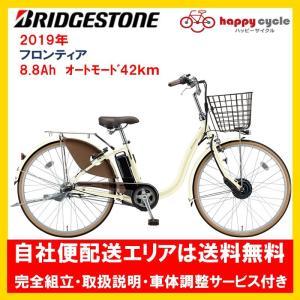 電動自転車 ブリヂストン フロンティア 8.8Ah 26インチ 2019年 完全組立 自社便送料無料(土日配送対応)|happy-cycle-setagaya
