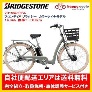 電動自転車 ブリヂストン フロンティア リラクシー カラータイヤモデル 14.3Ah 26インチ 2...