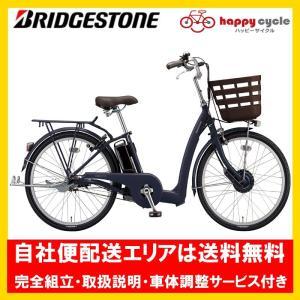 電動自転車 ブリヂストン フロンティアラクット24型 2019年 14.3Ah_24インチ 安全整備士による完全組立  自社便送料無料|happy-cycle-setagaya